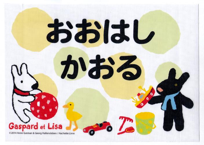 布団用お名前シート-リサと おもちゃ
