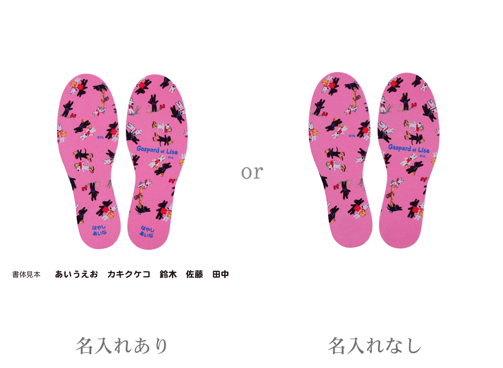 お名前インソール(靴の中敷 パターン
