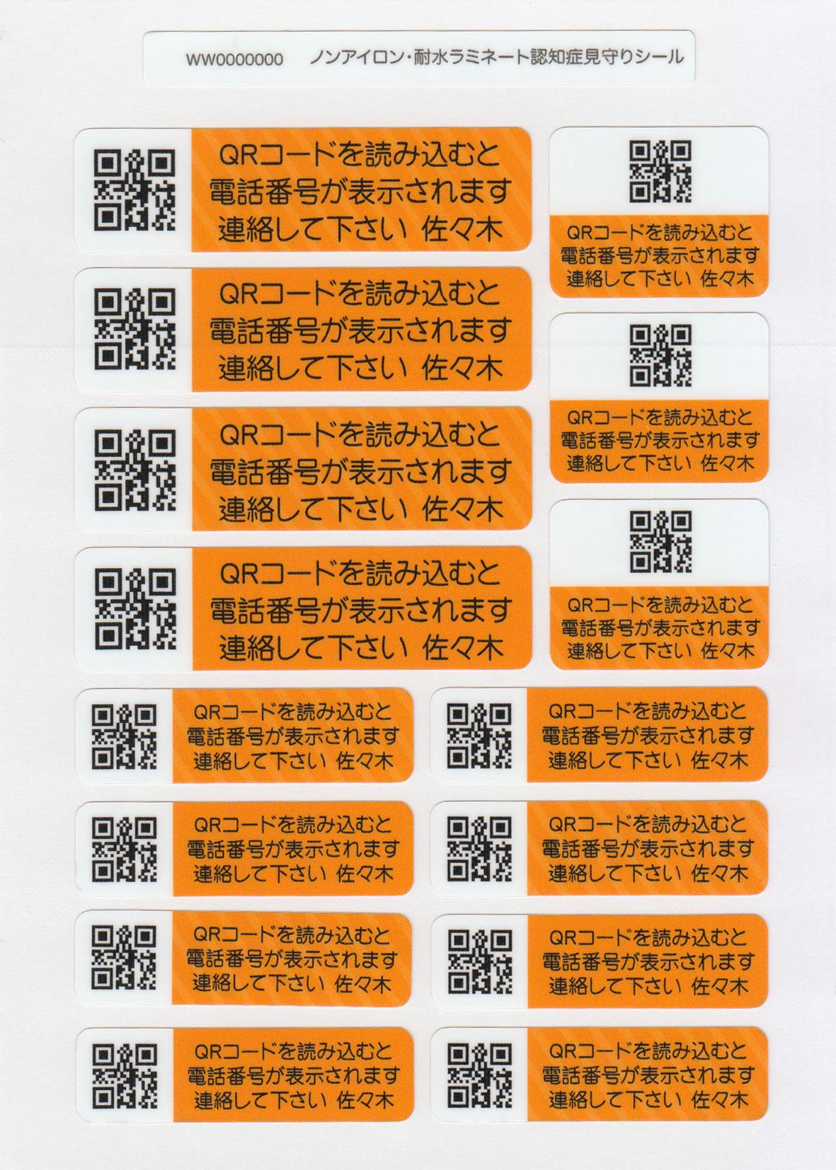 認知症見守り QRコード付 オレンジ