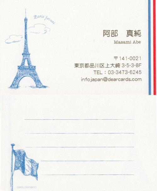 ママ名刺セット Paris