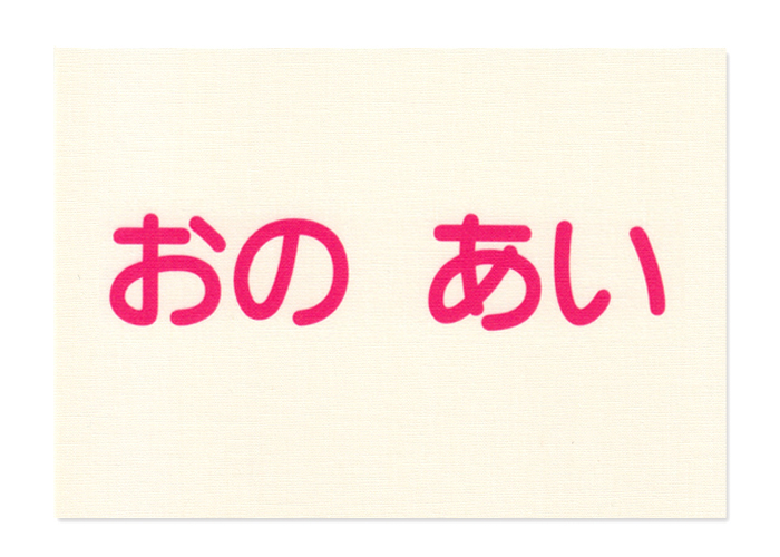 お昼寝布団・バスタオル用お名 ピンク