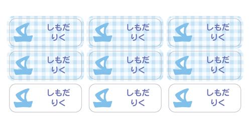 ノンアイロン・耐水ラミネート ヨット