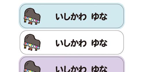 ノンアイロン・耐水ラミネート ピアノ