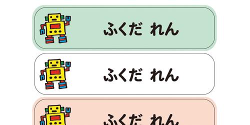 ノンアイロン・耐水ラミネー ロボット