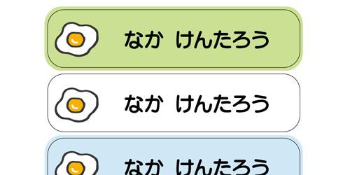 ノンアイロン・耐水ラミネー 目玉焼き