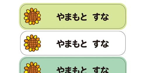 ノンアイロン・耐水ラミネー ひまわり