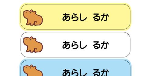 ノンアイロン・耐水ラミネー カピバラ