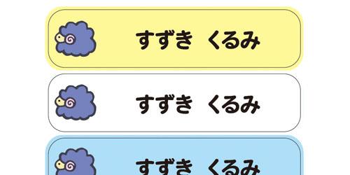 ノンアイロン・耐水ラミネート ひつじ