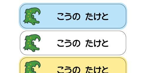 ノンアイロン・耐水ラミネートお ワニ