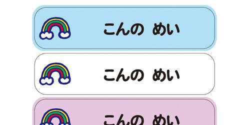 ノンアイロン・耐水ラミネートお名 虹