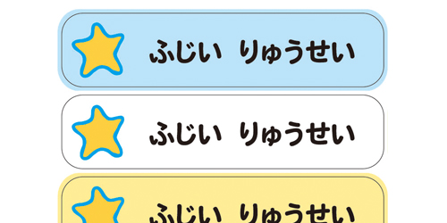 ノンアイロン・耐水ラミネートお名 星
