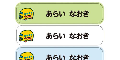 ノンアイロン・耐水ラミ スクールバス