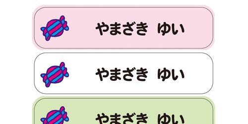 ノンアイロン・耐水ラミ キャンディー