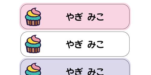 ノンアイロン・耐水ラミ カップケーキ