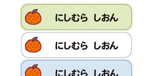 ノンアイロン・耐水ラミネート みかん