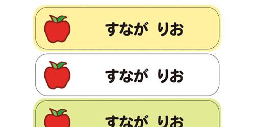 ノンアイロン・耐水ラミネート りんご