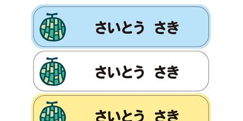 ノンアイロン・耐水ラミネート メロン