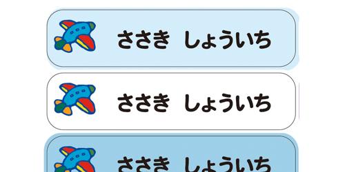 ノンアイロン・耐水ラミネー ひこうき