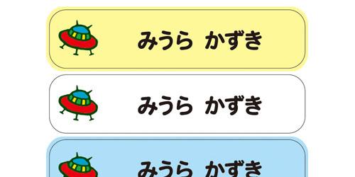 ノンアイロン・耐水ラミネート UFO