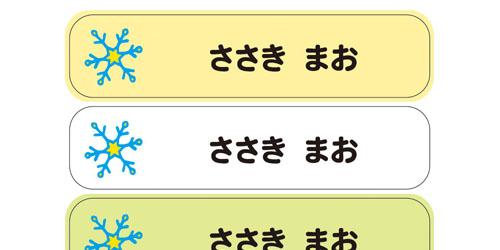 ノンアイロン・耐水ラミネー 雪の結晶