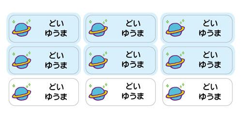 ノンアイロン・耐水ラミネートお 土星