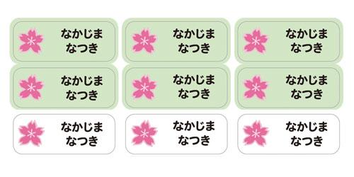 ノンアイロン・耐水ラミネートお名 桜