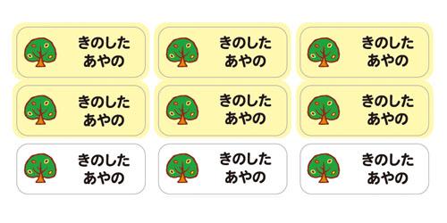 ノンアイロン・耐水ラミネートお名 木