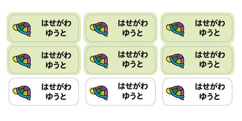 ノンアイロン・耐水ラミネートお かめ