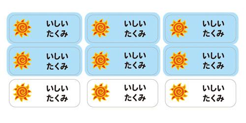 ノンアイロン・耐水ラミネートお 太陽