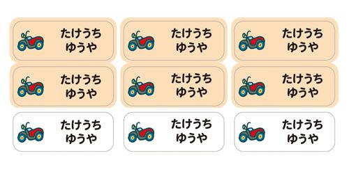 ノンアイロン・耐水ラミネ オートバイ