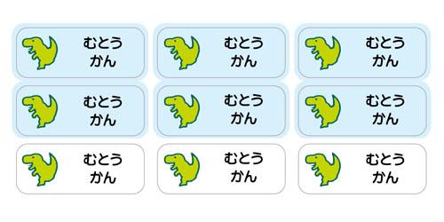 ノンアイロン・耐水 ティラノサウルス