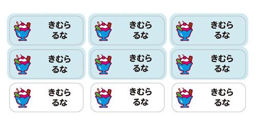 ノンアイロン・耐水ラミネート パフェ