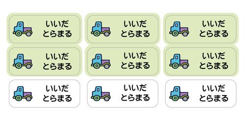 ノンアイロン・耐水ラミネー トラック