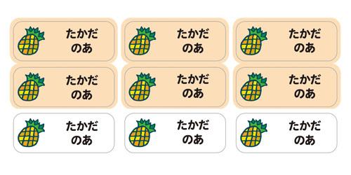 ノンアイロン・耐水ラミ パイナップル