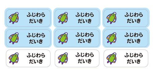 ノンアイロン・耐水ラミネー ロケット