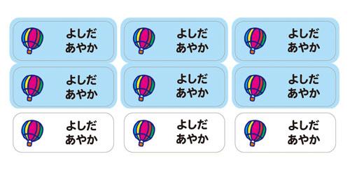 ノンアイロン・耐水ラミネートお 気球