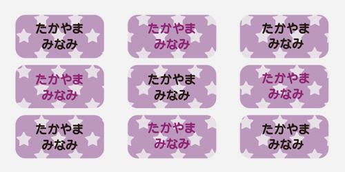 ノンアイロン・耐水ラミネ スター紫