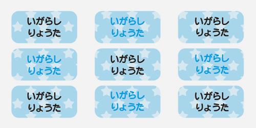 ノンアイロン・耐水ラミ スター水色