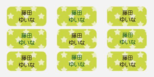 ノンアイロン・耐水ラミ スター黄緑