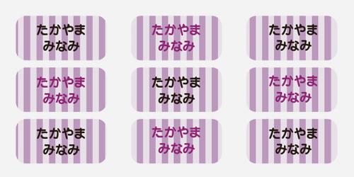 ノンアイロン・耐水ラ ストライプ紫