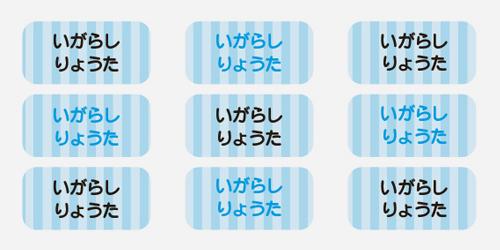 ノンアイロン・耐水 ストライプ水色