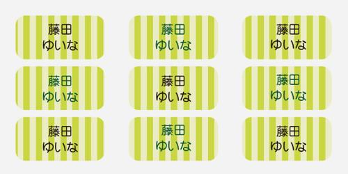 ノンアイロン・耐水 ストライプ黄緑