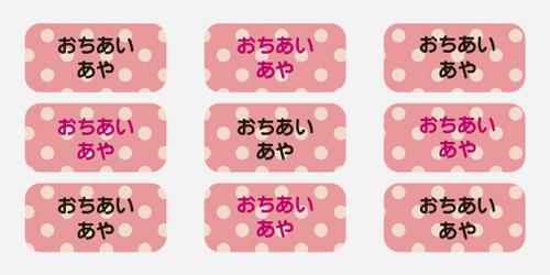 ノンアイロン・耐水ラ ドットピンク