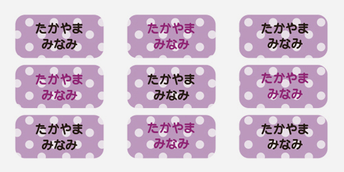ノンアイロン・耐水ラミネ ドット紫