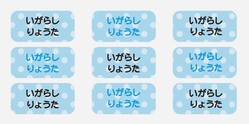 ノンアイロン・耐水ラミ ドット水色