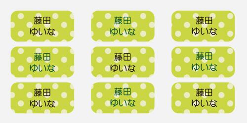 ノンアイロン・耐水ラミ ドット黄緑