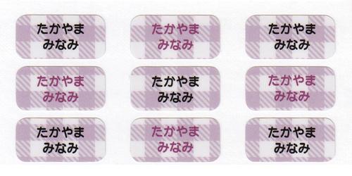 ノンアイロン・耐水ラミ ギンガム紫