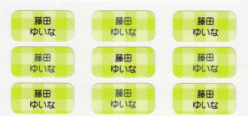 ノンアイロン・耐水ラ ギンガム黄緑