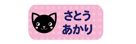 オミとリカ 洗え ねこ(背景ピンク)