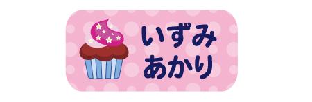 オミとリ カップケーキ(背景ピンク)